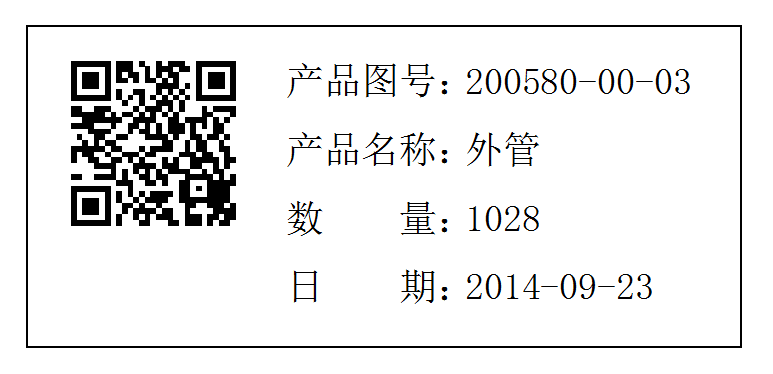 SAP二维码
