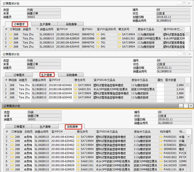 外贸公司管理软件解决方案
