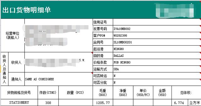 外贸报关管理系统出口货物明细单