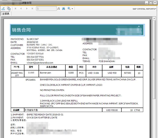 外贸行业ERP系统销售合同