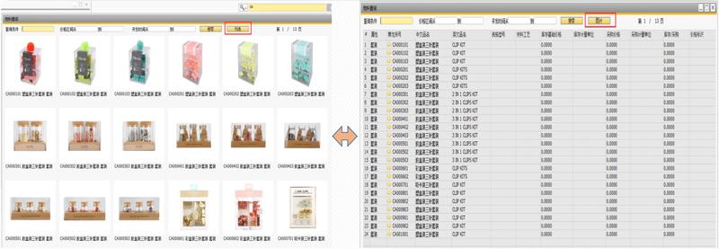 外贸行业ERP系统