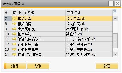 外贸行业常用的ERP,外贸行业常用软件,好用的外贸软件,外贸软件品牌