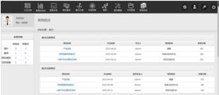 SAP B1软件操作界面
