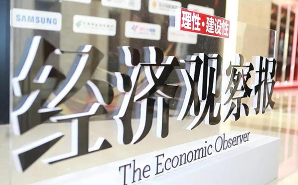 """热烈庆祝SAP喜获""""2019年度中国受尊敬企业""""奖!"""