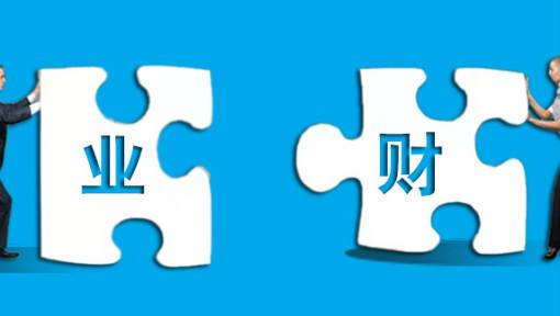 集团业财一体化,经销商业财一体化,集团财务业务一体化管理