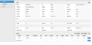 SAP Business One Web+ 销售软件界面