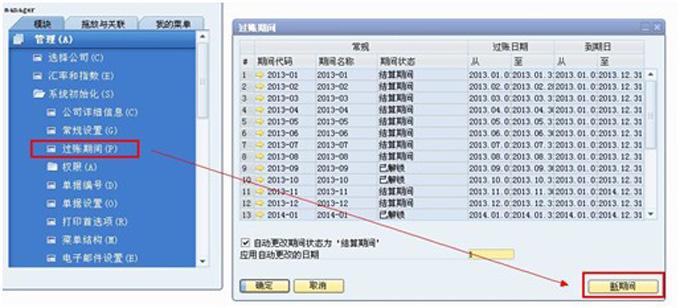 SAP Business One系统新建财务过账期间