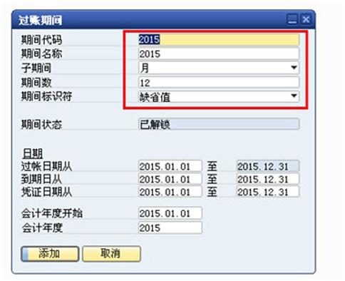 SAP B1系统新建财务过账期间